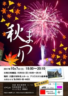 平成29年10月 秋まつりポスター